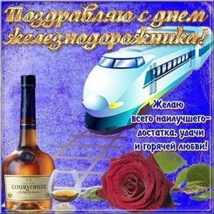 Классная открытка с днем железнодорожника бесплатно