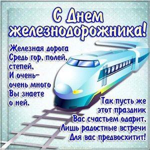 Картинка с поздравлением к празднику день железнодорожника
