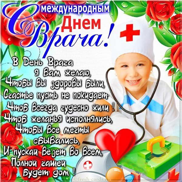 Красивая открытка с международным днем врача в прозе