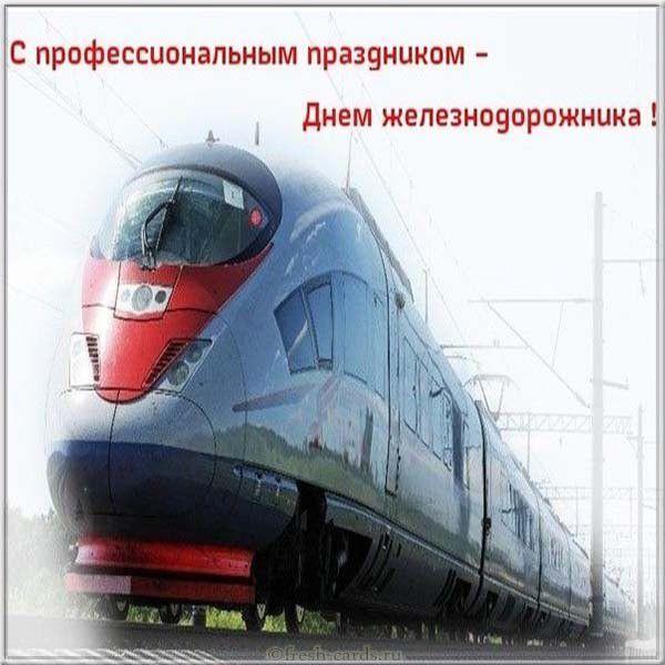 Открытка с профессиональным праздником днем железнодорожника