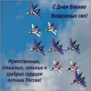 Открытка с днем военно-воздушных сил летчикам России