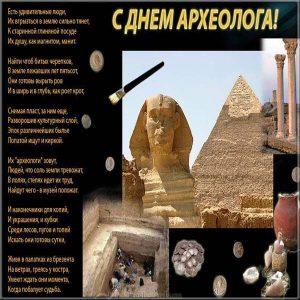 Поздравительная картинка на день археолога с текстом