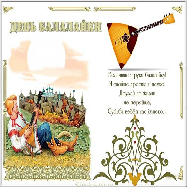 Поздравительная открытка на день балалайки со стихами