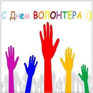 Поздравительная открытка с днем волонтера
