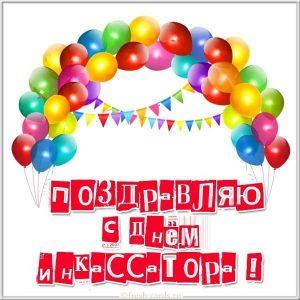 Поздравительная картинка с днем инкассатора с шарами