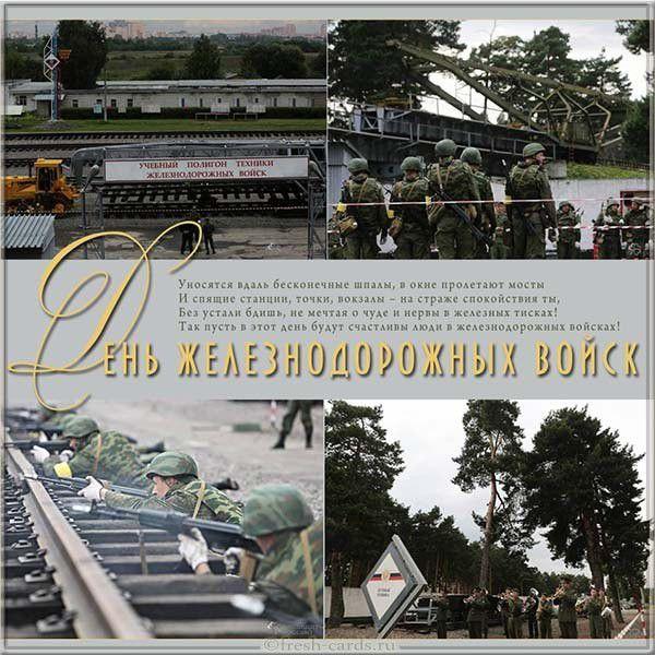 Поздравительная открытка на день железнодорожных войск