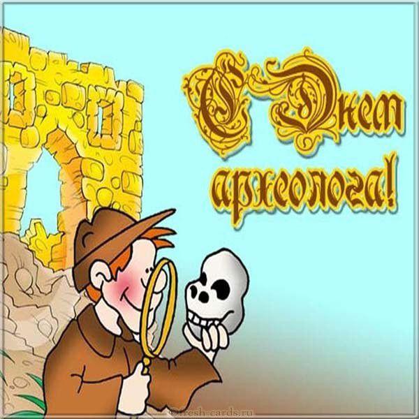 Клевая открытка поздравляем с днем археолога