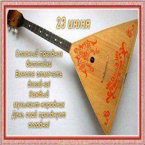 Электронная поздравительная открытка с днем балалайки