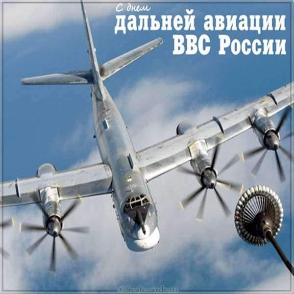 Поздравительная открытка с днем дальней авиации