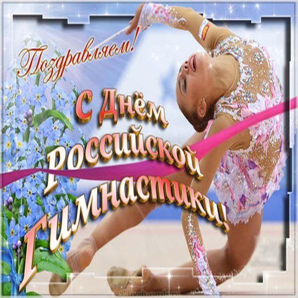 Открытка поздравляем с днем российской гимнастики