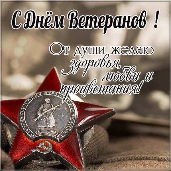 Поздравительная открытка ко дню ветеранов боевых действий