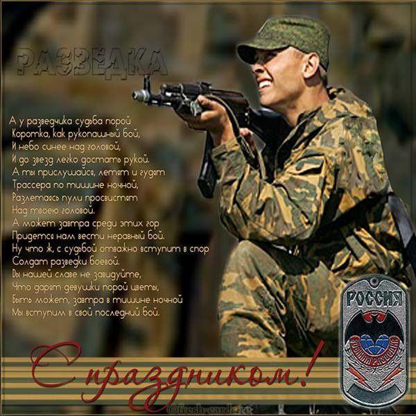 Поздравительная картинка на день военной контрразведки со стихами