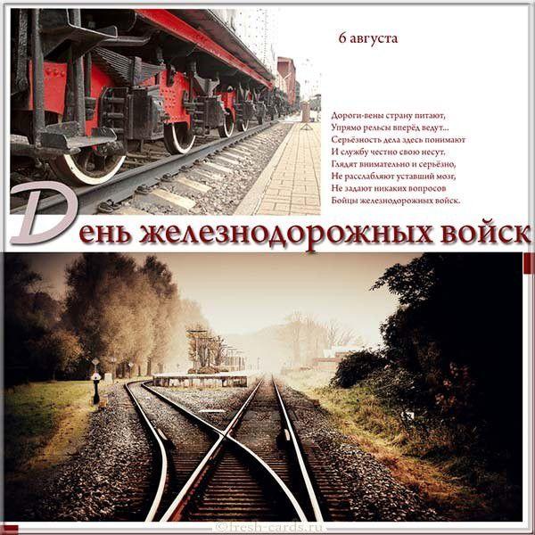Поздравительная картинка с днем железнодорожных войск