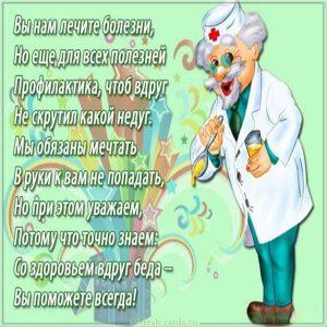 Поздравительная открытка ко дню доктора с поздравлениями