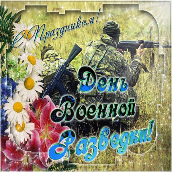 Поздравительная открытка с праздником России днем разведки