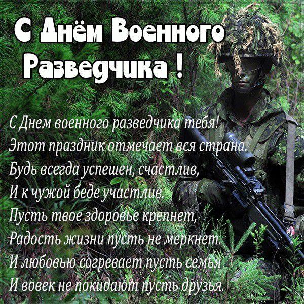 Поздравительная открытка в прозе с днем военной разведки