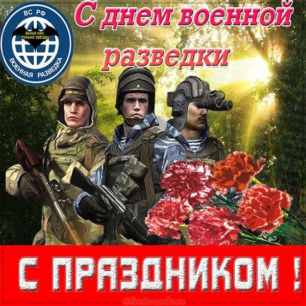Поздравительная открытка с праздником с днем разведки