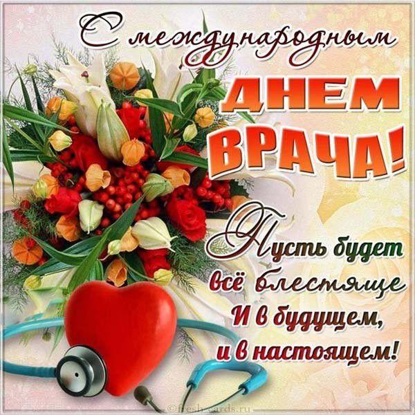 Поздравительная картинка на международный день врача