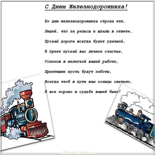 Клевая открытка с днем железнодорожника