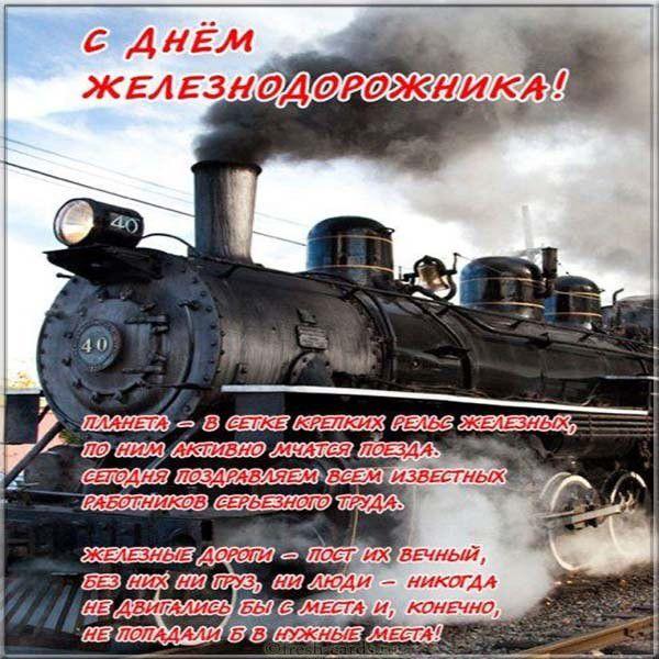 Поздравление на день железнодорожника открытка с текстом