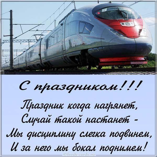 Поздравление открытка с днем работников железной дороги