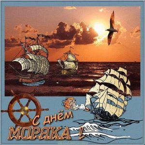 Бесплатная открытка с поздравлением на день моряка