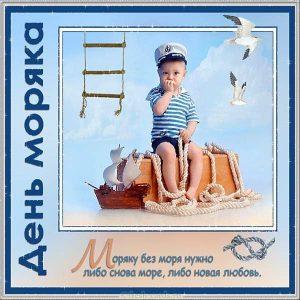 Милая открытка с поздравлением на день моряка