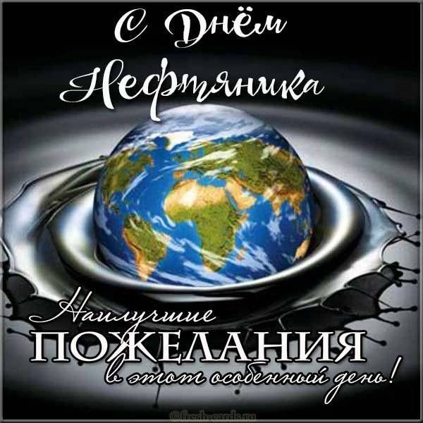 Клевая открытка в день нефтяника с пожеланиями