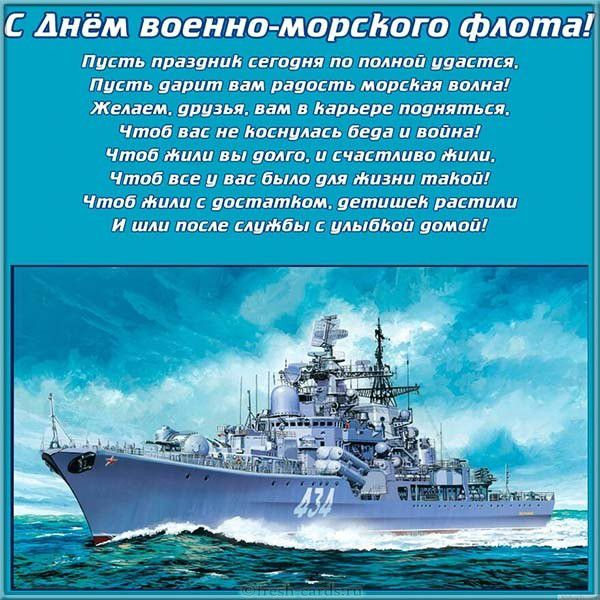 Красивая картинка с днем военно-морского флота России с текстом
