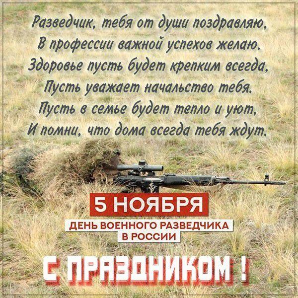 Поздравление с днем военной разведки открытка с праздником
