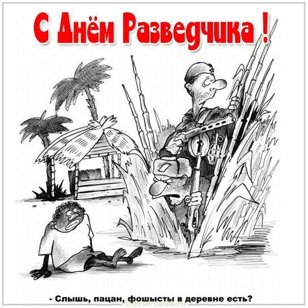 Смешная открытка с поздравлением на день разведки