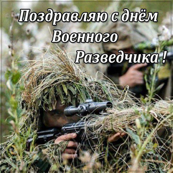 Поздравляю с днем военного разведчика картинка