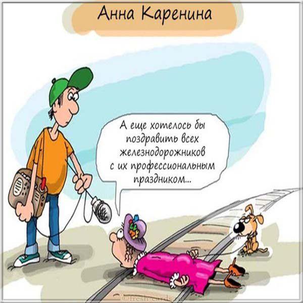 Прикольная картинка ко дню железнодорожника с юмором