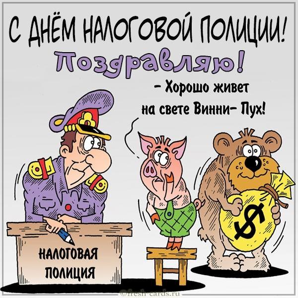 Прикольная картинка с поздравлением ко дню налоговой полиции