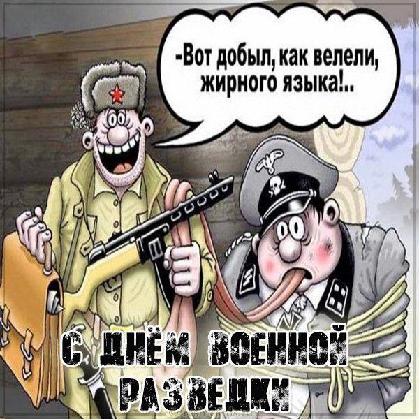 Открытка с юмором на день военной разведки