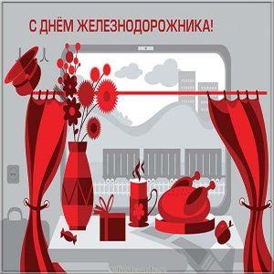 Классная открытка поздравление с днем железнодорожника