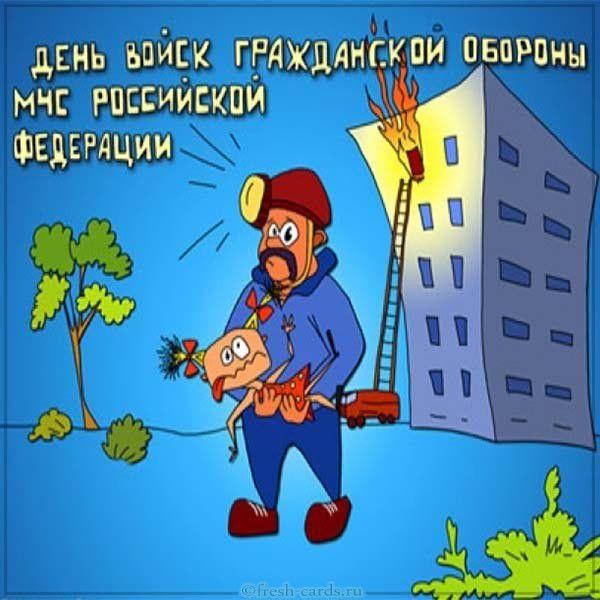 Открытка рисунок на день войск гражданской обороны МЧС России