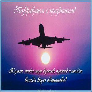 Картинка поздравляем с праздником на день воздушного флота