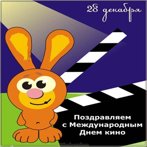 Прикольная картинка поздравляем с международным днем кино