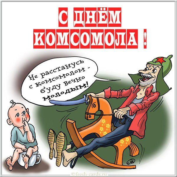 Поздравительная картинка на день комсомола с юмором