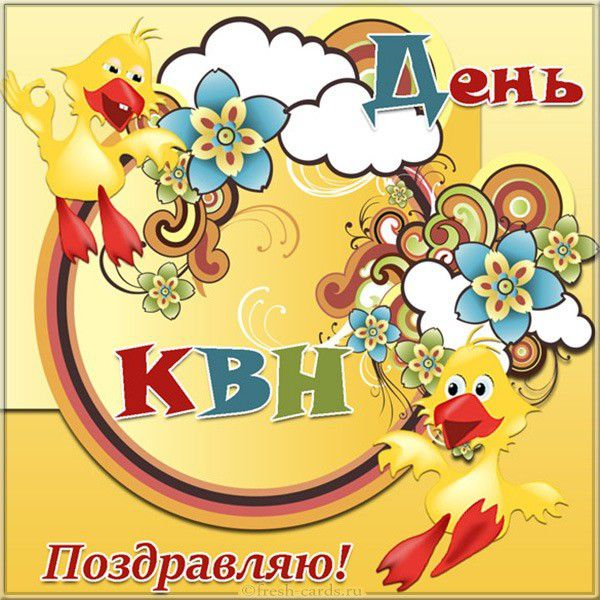 Прикольная открытка поздравляю с днем КВН