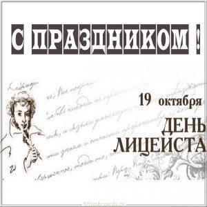 Картинка с праздником день лицеиста