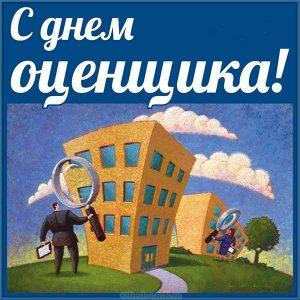 Клёвая открытка поздравление на день оценщика