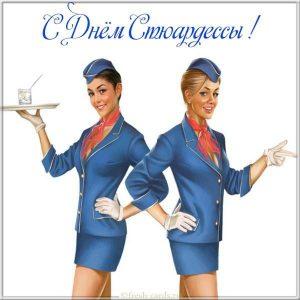 Клевая картинка поздравление с днем стюардессы