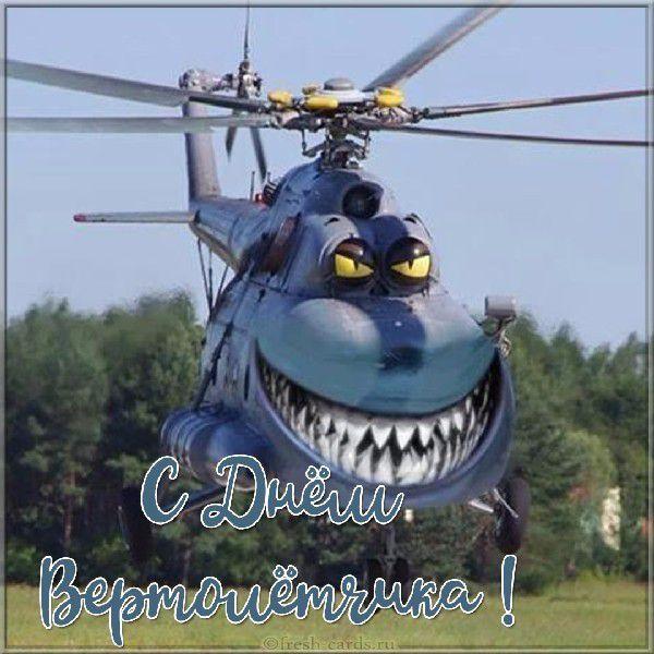 Прикольная картинка ко дню вертолётчика
