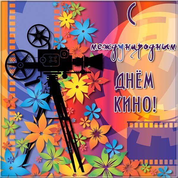 С международным днем кино картинка с поздравлением