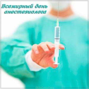 Открытка поздравляем с всемирным днем анестезиолога