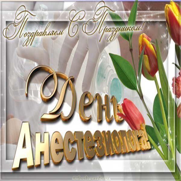 Открытка поздравляем с праздником день анестезиолога
