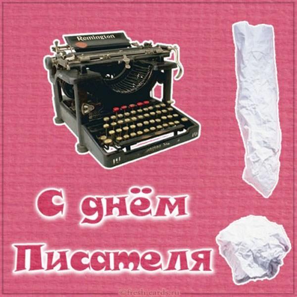 Картинка поздравляем со всемирным днём писателя