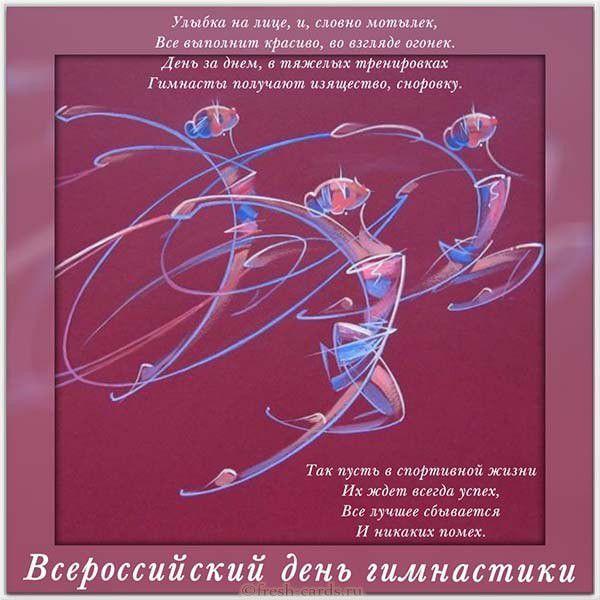 Красивая картинка ко дню всероссийской гимнастики